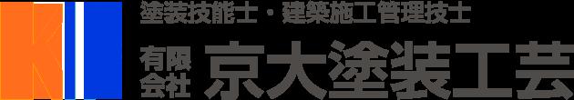 一級塗装技能士・二級建築施工管理技士 有限会社 京大塗装工業